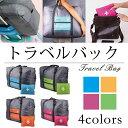 オシャレカラー 折りたたみ旅行バッグ スーツケース対応 キャリーに通せる多機能 トラベルバッグ キャリーケース 旅行カバン