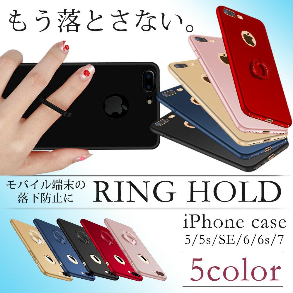 送料無料 iPhone6s ケース リング iPhoneSE iPhoneX リング付き シンプルリング iPhone ケース iPhone5s iPhone5 iPhone6 バンカーリング スマホケース スマホ アイフォンケース