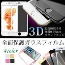 全面保護 iPhone8 iPhone7 iPhone6s ガラスフィルムカラー 保護フィルム iPhone6s フ...