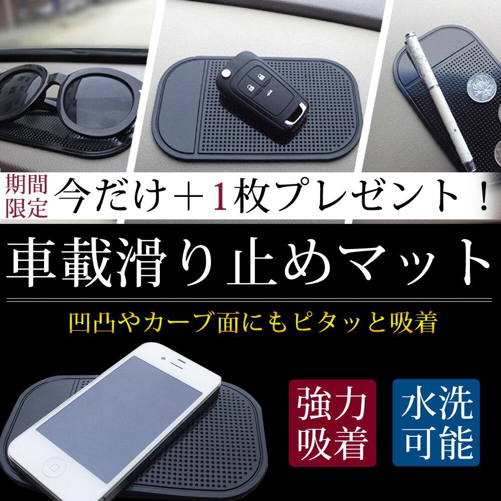 【今だけ+1個プレゼント!】車 滑り止め シート 車載ホルダー iPhone iPhone7 アクセサリー Plus スマートフォン スマホ スタンド iPhone6 アイフォン7 Xperia カー用品 スマホホルダー 車載用 携帯ホルダー アイフォン6 車載用ホルダー スマートフォンホルダー