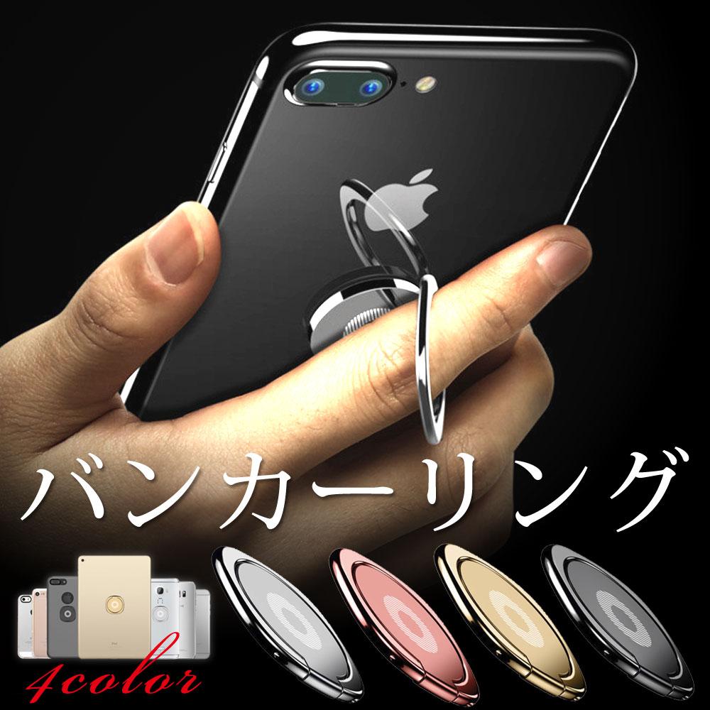 送料無料 スマホリング メタリック バンカーリング iPhone 全機種対応 スマホスタンド リング Xperia Galaxy ARROWS HUAWEI SAMURAI