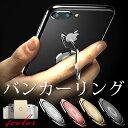 送料無料 スマホリング メタリック バンカーリング iPhone 全機種対応 スマホスタンド リング Xperia Galaxy ARROWS HUAWEI S...