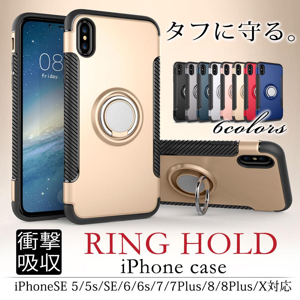 送料無料 iPhone ケース リング付き 落下防止 iPhone XS iPhone8 iPhone7 iPhoneSE iPhone6s iPhone5s iPhone5 スマホケース リング アイフォンケース