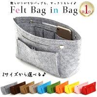 バッグインバッグフェルトインナーバッグ軽量バッグポーチレディースバッグの中を整理整頓バックインバックおしゃれかわいい