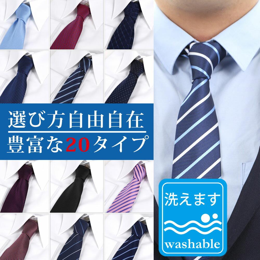 ネクタイ 洗える 選べる1〜20タイプ レギュラー タイ メンズ 紳士 フォーマル スーツ ビジネス カジュアル おしゃれ 父の日 プレゼント ギフト 結婚式 就活