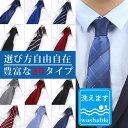 ネクタイ 洗える 選べる21〜40タイプ レギュラー タイ メンズ 紳士 フォーマル スーツ ビジネス カジュアル おしゃれ …