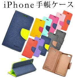 【送料無料!】iPhone手帳型ケース iPhone8 iPhone7 iPhone6s Plus iPhoneSE iPhone5s 手帳型 シンプル手帳型 スマホケース カバー レザー ケース iphone アイフォン アイフォンケース