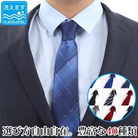 7a6863a2ff ネクタイ 洗える 選べる21〜40タイプ レギュラー タイ メンズ 紳士 フォーマル スーツ ビジネス カジュアル おしゃれ