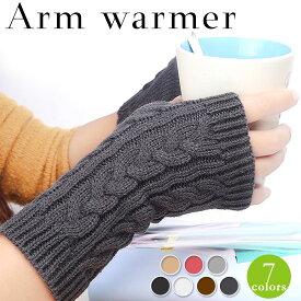 送料無料 アームウォーマー 手袋 レディース 指なし手袋 防寒 肌触り オフィス 手ぶくろ