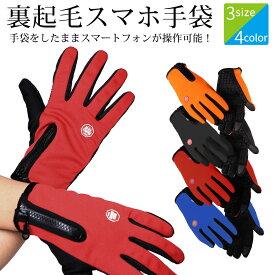 【送料無料】 手袋 手ぶくろ 防寒 裏起毛 スマホ対応 スポーツ メンズ レディース 防水 暖かい てぶくろ