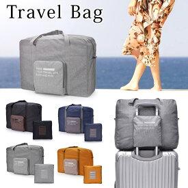 折りたたみ キャリーオンバック ボストンバッグ 防災 スーツケース対応 キャリーに通せる多機能 トラベルバッグ 折りたたみバッグ