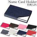 名刺入れ レディース 名刺ケース カードケース カード入れ メンズ 20枚 薄型