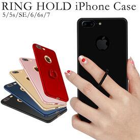 【送料無料】iPhone8 ケース iPhone SE iPhone X リング付き iPhone ケース カバー アイフォンケース iPhone5s iPhone6 iPhone6s iPhone7 バンカー リング付き スマホケース リング付きケース リングケース 落下防止 メンズ レディース 無地 シンプル おしゃれ
