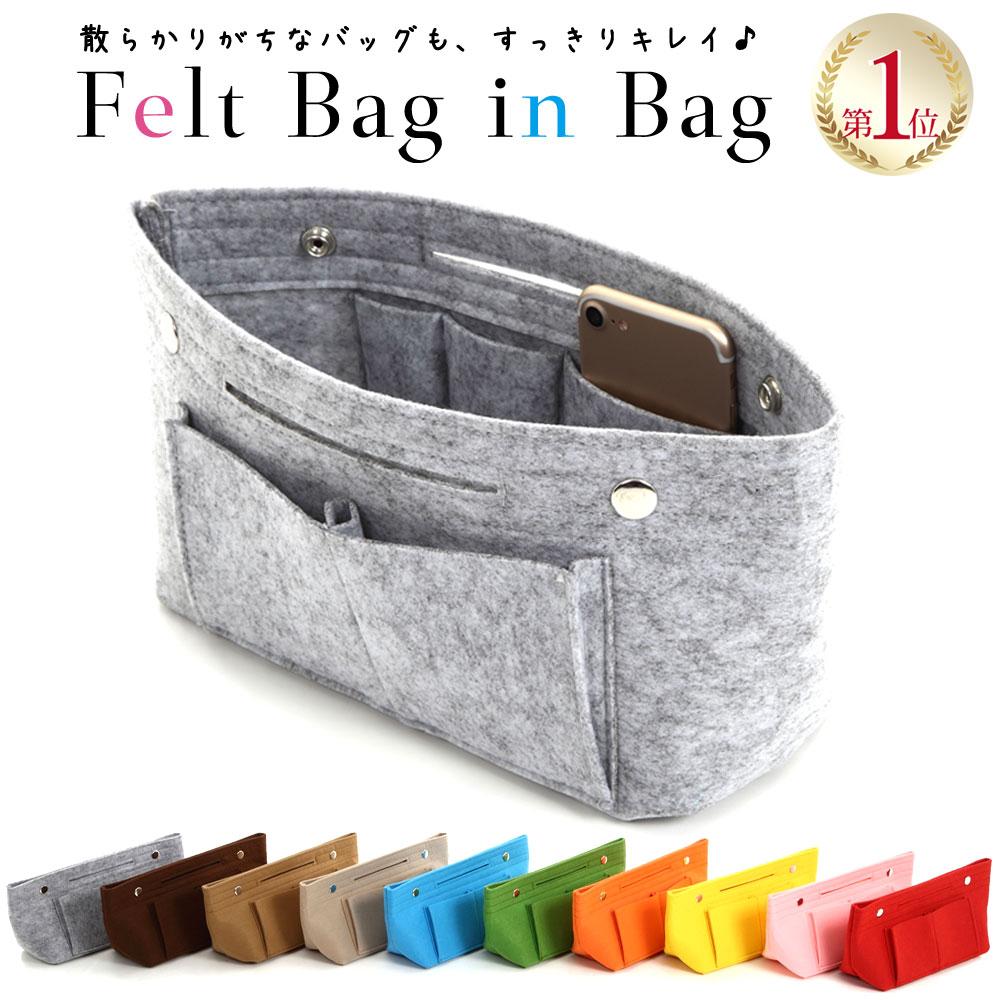 バッグインバッグ フェルト インナーバッグ 軽量 バッグ ポーチ レディース バッグの中を整理整頓 バックインバック おしゃれ かわいい