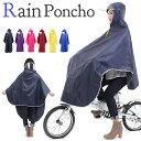【送料無料】 レインコート 自転車 レインポンチョ レインウエア レインスーツ 梅雨 雨具 細身 おしゃれ 通勤 通学 雨…