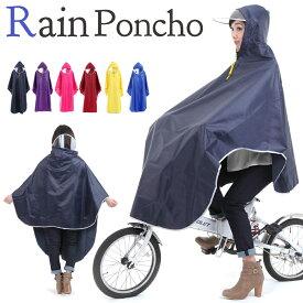 【送料無料】 レインコート 自転車レインポンチョ 自転車用 ツバ付き レインウエア 顔が濡れない レインスーツ レインウェア 梅雨 雨具 細身 おしゃれ 通勤 通学 雨合羽 カッパ 合羽 かっぱ 雨具 防水 男女兼用