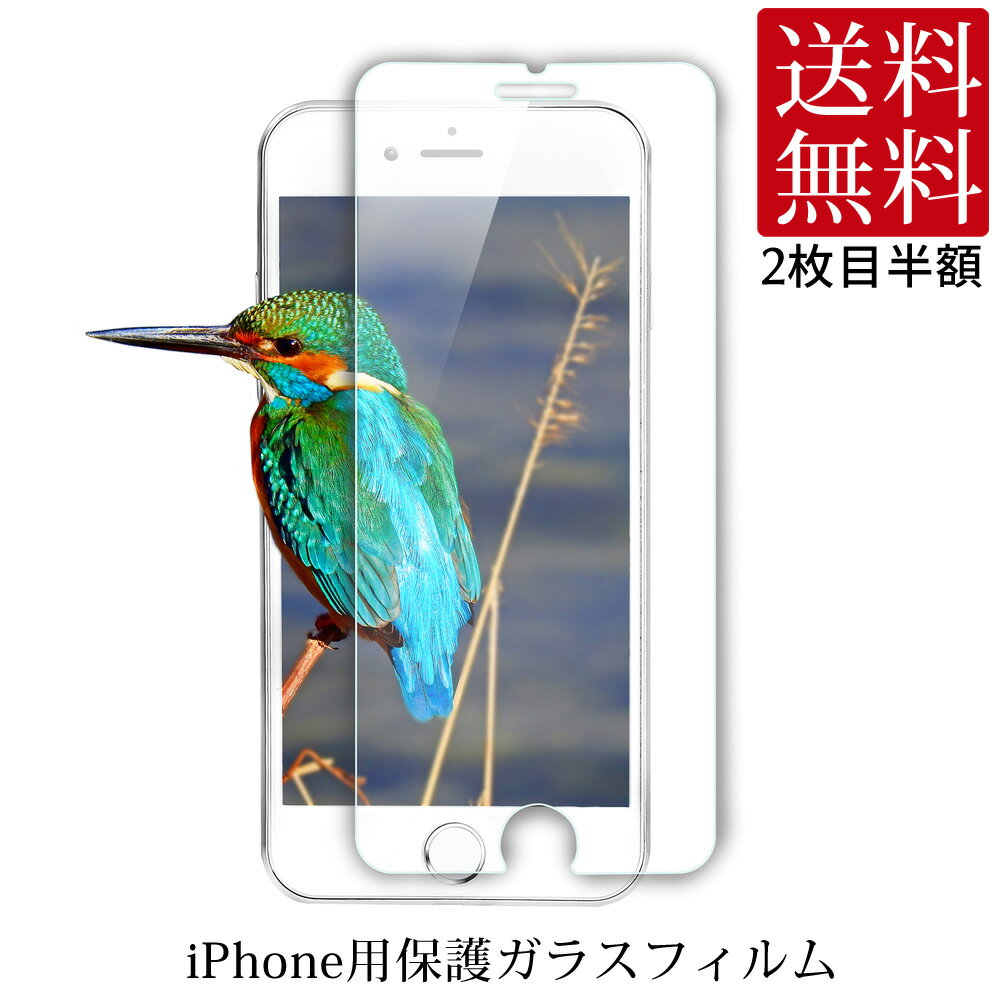 ガラスフィルム iPhone 【クーポン利用で2枚目半額】 iPhone7 保護フィルム iPhoneXR iPhoneXS iPhoneX iPhone8 iPhone6s Plus iPhoneSE iPhone5s 対応 フィルム ガラス 強化ガラス 9H 液晶保護