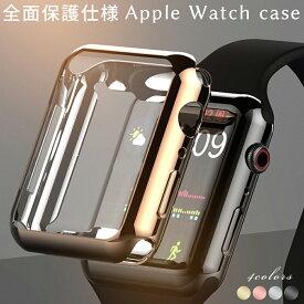 【送料無料】Apple Watch Series 4 ケース アップルウォッチ 本体 カバー 40mm 44mm 全面保護 38mm 42mm Series 3 2 アップルウォッチ シリーズ4 薄い アップルウォッチ カバー クリア 透明 耐衝撃