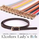 【送料無料】 細ベルト レディース調節可能 ベルト 細い おしゃれ 女性用 細いベルト ゴールドバックル スリムベルト …