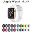 【送料無料】『 アップルウォッチ 』 バンドスポーツバンド 6 SE 5 3 4 44 ベルト 40 Apple Watch スポーツ シリコン …