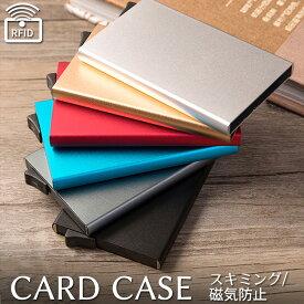 【送料無料】カードケース メンズ スキミング防止 薄型 スリム 磁気防止 スライド式 カード入れ クレジットカード アルミ レディース