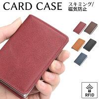【送料無料】カードケースPUレザーレディースメンズスキミング防止薄型スリム磁気防止スライド式クレジットアルミニウム革レディースカード入れ箱