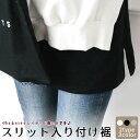 【送料無料】 フェイクレイヤード レディース つけ裾付け裾 スリットレイヤード 重ね着風 ファッション小物 レイヤー…