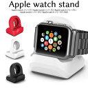 【送料無料】 アップルウォッチ アップルウオッチ 充電 スタンド 卓上 ウォッチスタンド 腕時計スタンド 充電スタンド…
