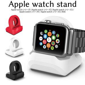 【 送料無料 】 アップルウォッチ スタンド 卓上 ウォッチスタンド 腕時計スタンド 充電スタンド Apple Watch シリコン おしゃれ series 6 SE 5 4 3 充電器 用 小型 コンパクト 全機種 38mm 40mm 42mm 44mm