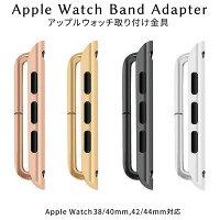 アップルウォッチベルト取り付け金具AppleWatch交換用アップルウォッチバンド金具44mm42mm40mm38mmバンドアダプターゴールドシルバーブラックローズゴールド