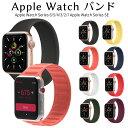 【送料無料】apple watch アップルウォッチバンド ソロループ アップルウォッチ アップルウオッチ アップルウオッチバ…
