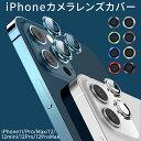 【送料無料】iPhone カメラレンズ iPhone12 Pro Max iPhone12 12 mini用 iPhone 11 リング型 ガラスフィルム レンズカ…