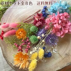 ハーバリウム 花材 セット 全7色および色MIX キャンドル アロマワックス プリザーブドフラワー ドライフラワー カスミソウ アジサイ ヘリクリサム