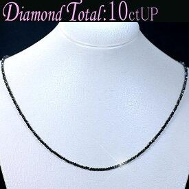ダイヤモンド ネックレス K18WG ホワイトゴールド ブラックダイヤ 10ctUPネックレス(引き輪プレートタイプ)/アウトレット/メンズ兼用