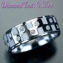 ダイヤモンド リング 指輪 Pt900 プラチナ900 天然ダイヤ0.35ct フルエタニティリング/アウトレット/メンズ兼用/送料…