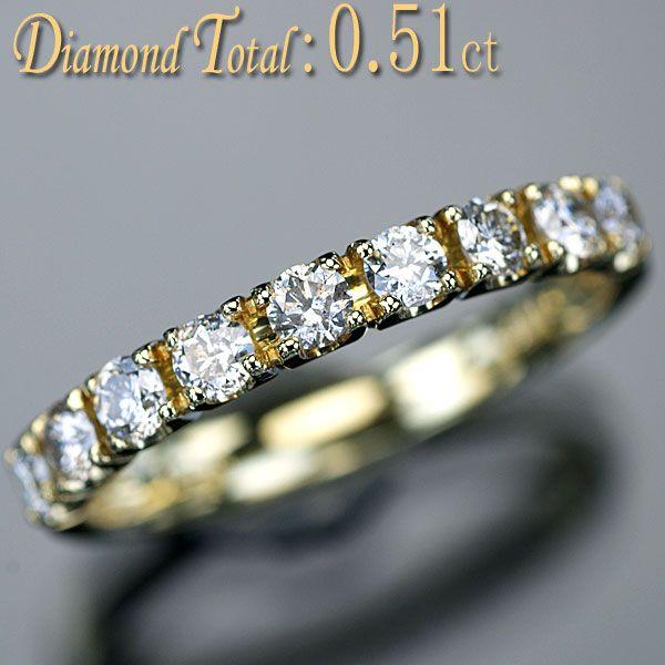 ダイヤモンド リング 指輪 K18YG イエローゴールド 上質天然ダイヤ0.51ct ハーフエタニティーリング/アウトレット/送料無料