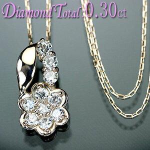 ダイヤモンド ネックレス スイートテン花型 K18PG ピンクゴールド 天然ダイヤ 0.30ct ペンダント/アウトレット/送料無料