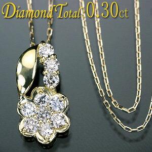 ダイヤモンド ネックレス スイートテン花型 K18YG イエローゴールド 天然ダイヤ 0.30ct ペンダント/アウトレット/送料無料