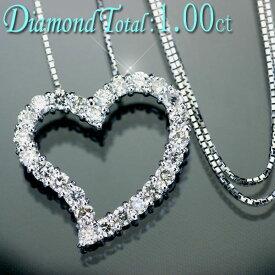 ダイヤモンド ネックレス オープンハートフルダイヤ K18WG ホワイトゴールド 天然ダイヤ1.00ct ペンダント/アウトレット/送料無料