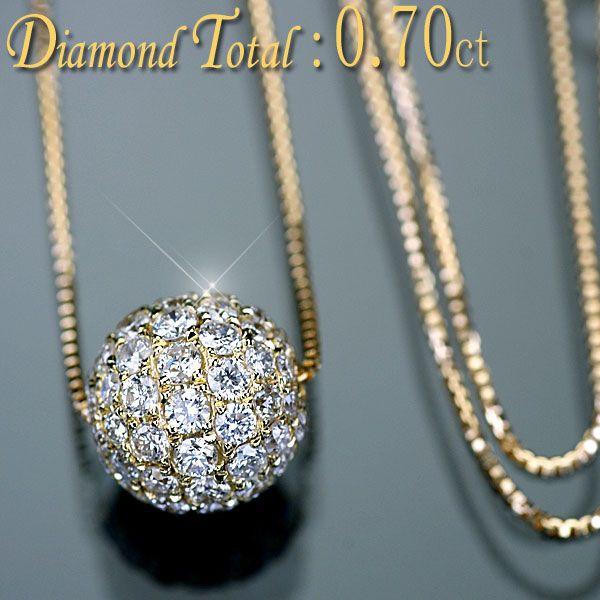 ダイヤモンド ネックレス ボール型 K18YG イエローゴールド 天然ダイヤ 0.70ct ペンダント/送料無料