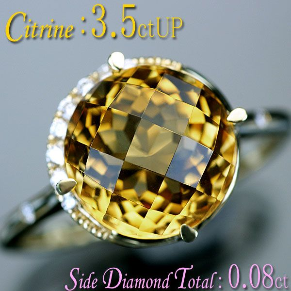 シトリン ダイヤモンド リング 指輪 K18YG イエローゴールド 天然シトリン3.5ctUP 天然ダイヤ0.08ct リング/アウトレット/送料無料