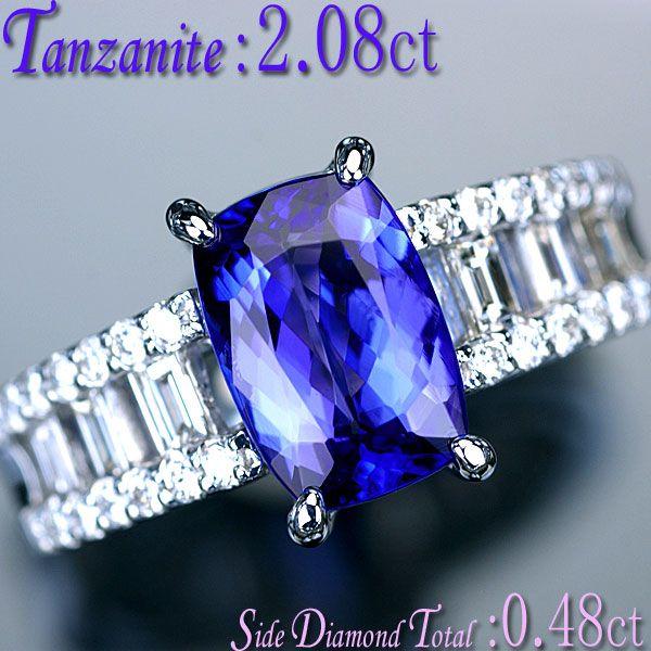 タンザナイト ダイヤモンド リング 指輪 Pt900 プラチナ900 上質タンザナイト2.08ct ダイヤ0.48ct リング/アウトレット/送料無料