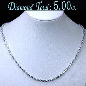 ダイヤモンド ステーション ネックレス K18WG ホワイトゴールド 天然ダイヤ5.00ctステーションネックレス/アウトレット/送料無料