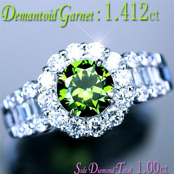 ガーネット ダイヤモンド リング 指輪 Pt900 プラチナ900 デマントイドガーネット1.412ct ダイヤ1.00ct リング/アウトレット/送料無料