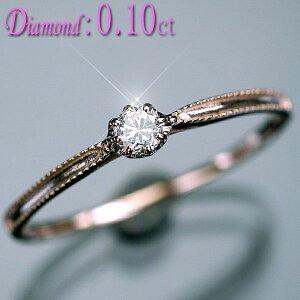 ダイヤモンド リング 指輪 K18PG ピンクゴールド 天然ダイヤ0.10ct リング/ティファニータイプ/鑑別書付き/アウトレット