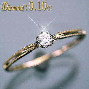 ダイヤモンド リング 指輪 K18YG イエローゴールド 天然ダイヤ0.10ct リング/ティファニータイプ/鑑別書付き/アウトレット