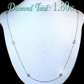 ダイヤモンド ステーションネックレス K18WG ホワイトゴールド 天然ダイヤ1.80ct ステーションネックレス/アウトレット/送料無料