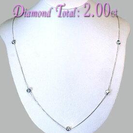 ダイヤモンド ステーションネックレス K18WG ホワイトゴールド 天然ダイヤ2.00ct ステーションネックレス/アウトレット/送料無料