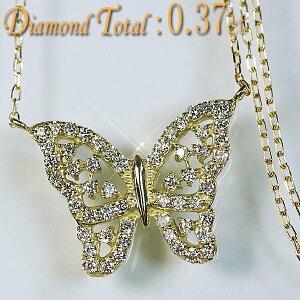 ダイヤモンド・ネックレス K18イエローゴールド天然ダイヤモンド56石計0.37ct蝶型デザインペンダント&ネックレス