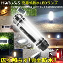 LEDライト 懐中電灯 ハンディライト 完全防水 充電式【HORUSIS CHARGE LAMP CL-S ホルシスチャージランプ 白色光/暖色光】【最大100...